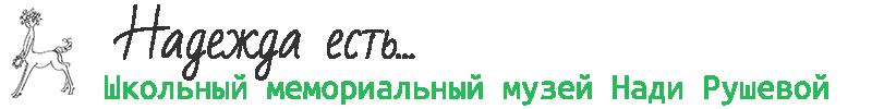Школьный мемориальный музей Нади Рушевой